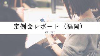 201901monthlymeeting_selfmedia_top1