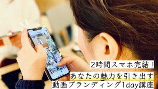selfmedia_smartphonelesson_santosanae1