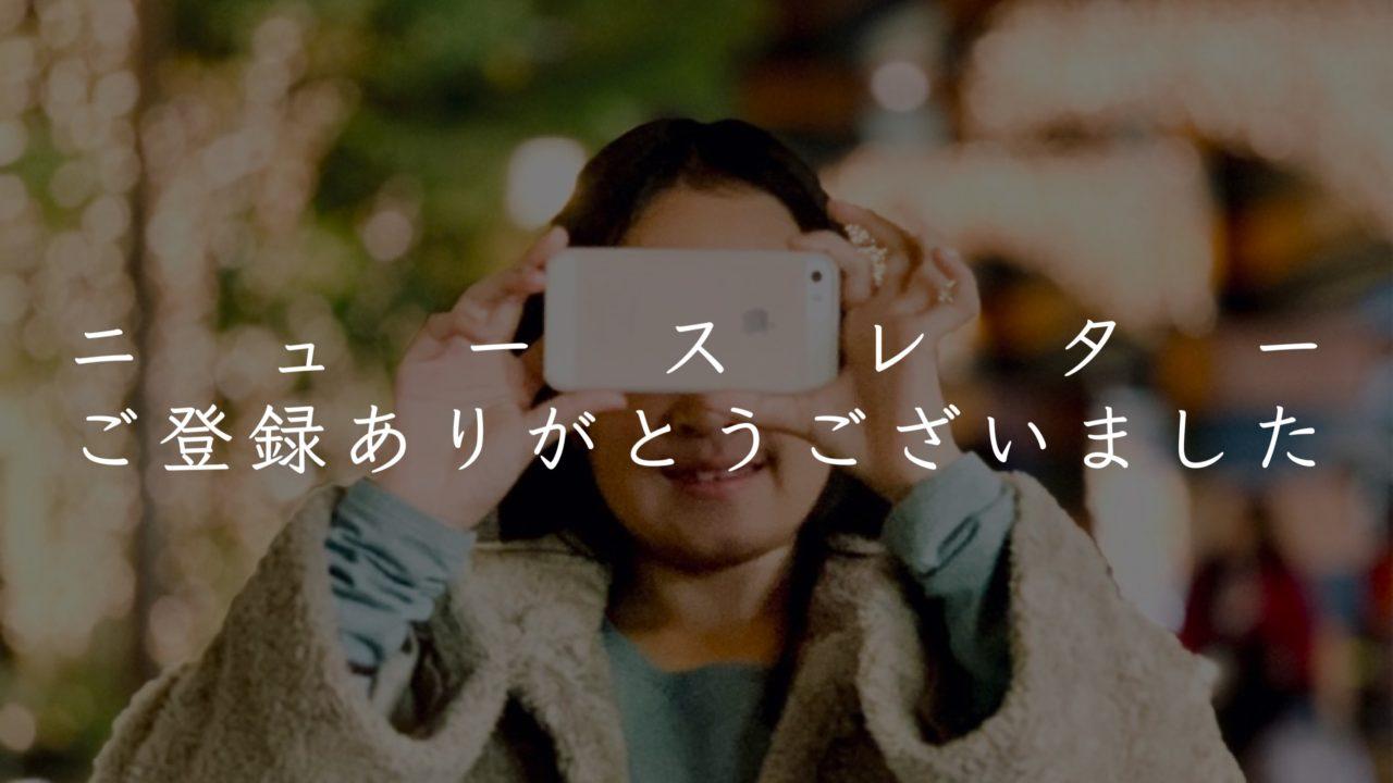 selfmedia_newsletter_ok