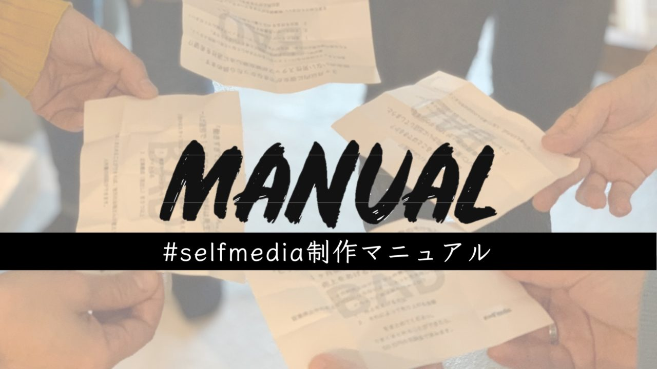selfmedia_top_manual