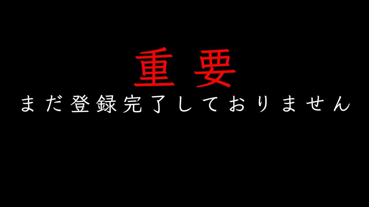 selfmedia_tourokumikanryou
