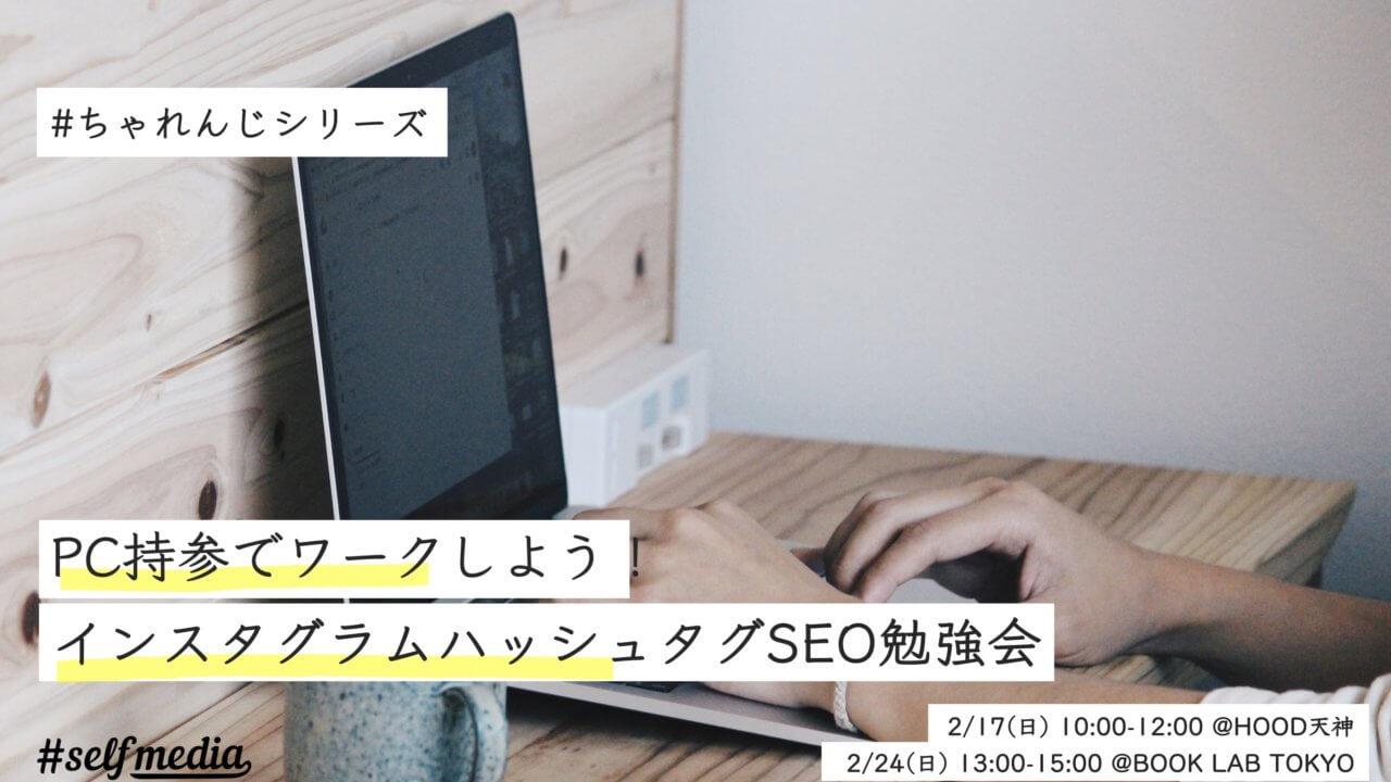 201902top_selfmedia201901_monthlymeeting