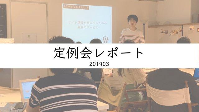 201903selfmedia_monthlymeeting