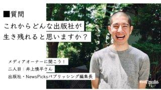 newspicks_inoueshinpei_1