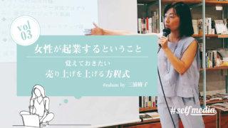 colum_Miura Ayako_3