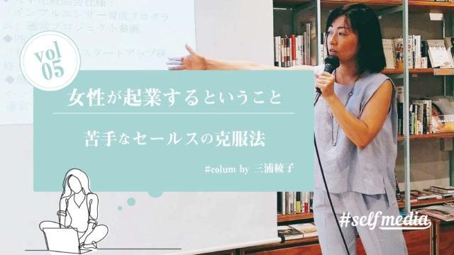 colum_Miura Ayako_5