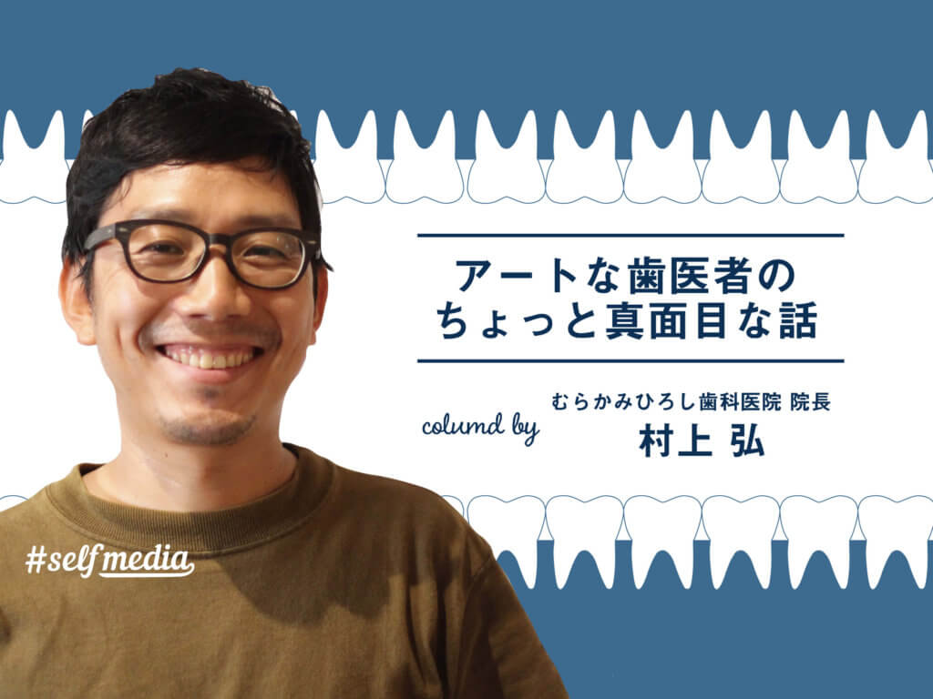 19colum_TOP_Murakami