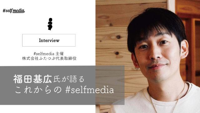 intervew_fukudaMotohiro