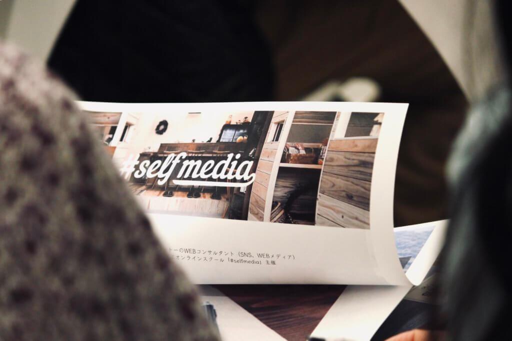 セルフメディアロゴ写真