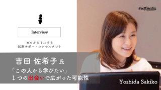 起業コンサルタント 吉田佐希子