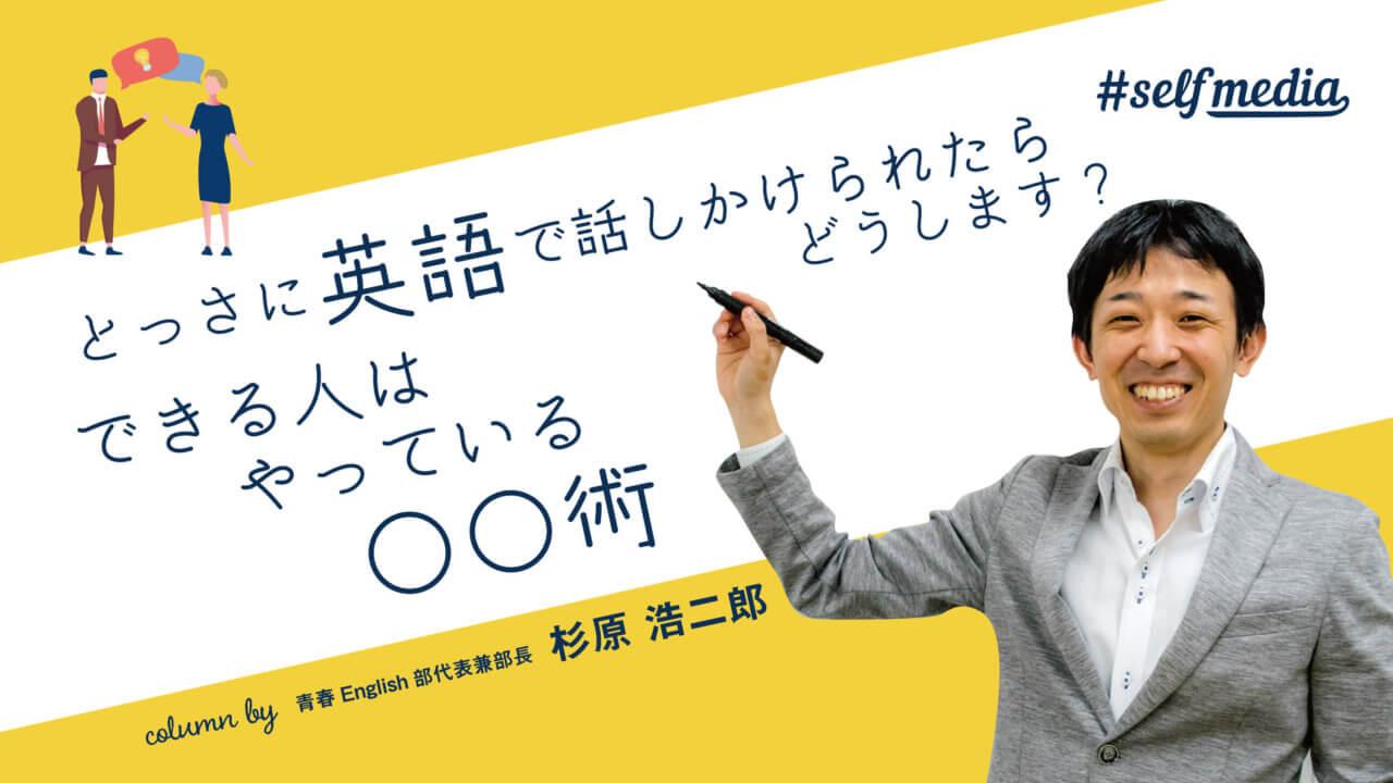 1910colum_Sugihara