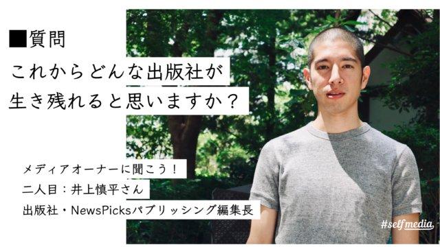 newspicks_inoueshinpei_111