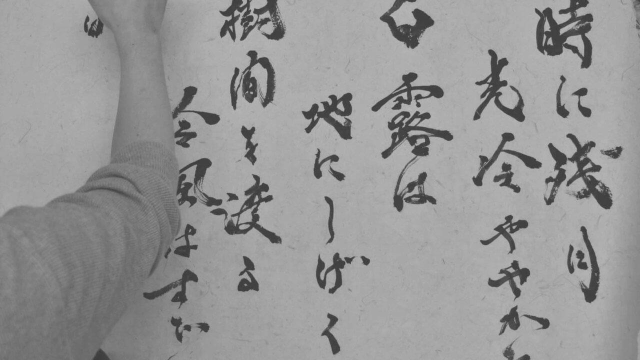 山月記の一節を書道する伊藤氏