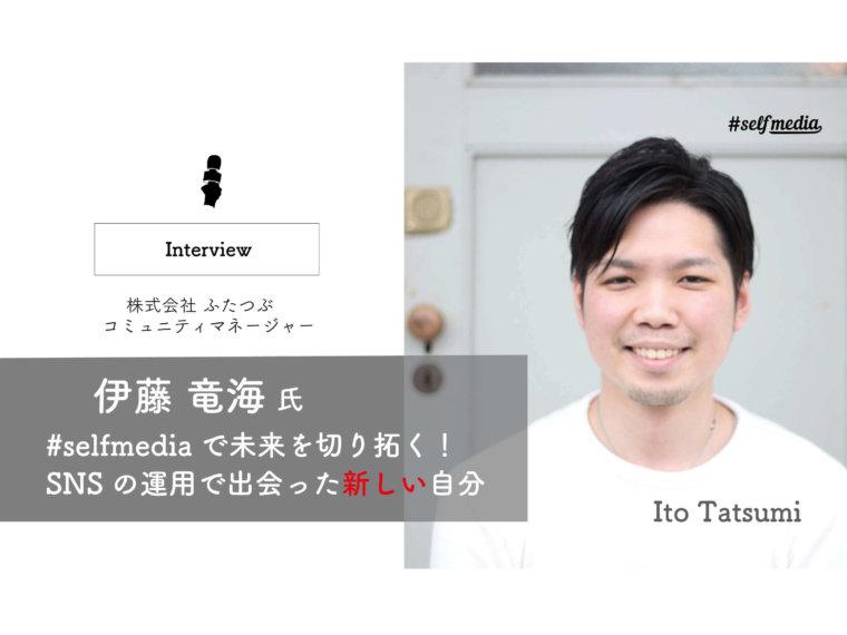 intervew_itotatsumi