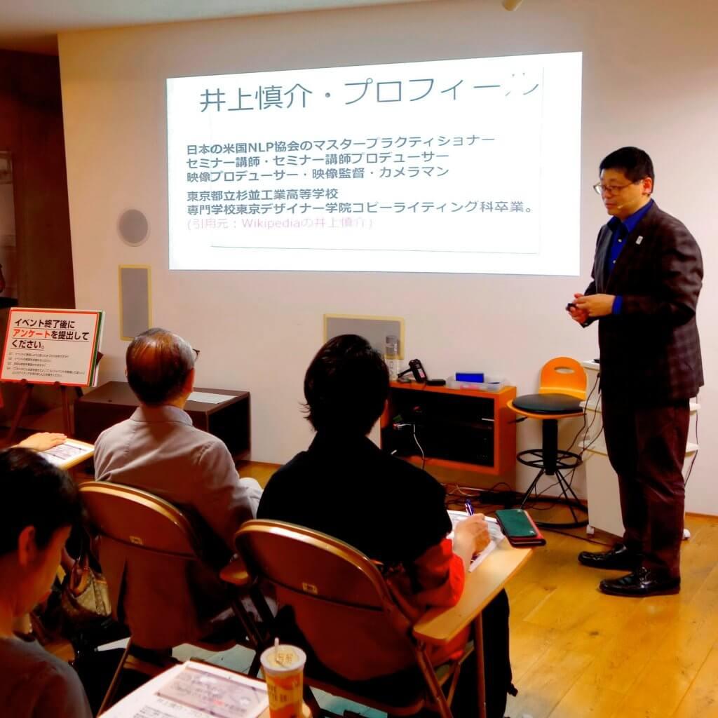 講座でプロフィールを紹介する井上氏