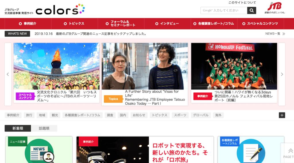 JTBグループ交流創造事業発信サイト colors