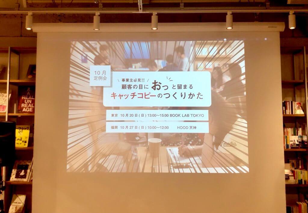 講座内容のスライド