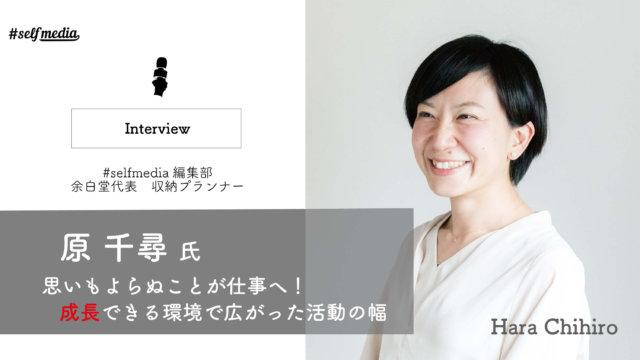 intervew_hara-chihiro