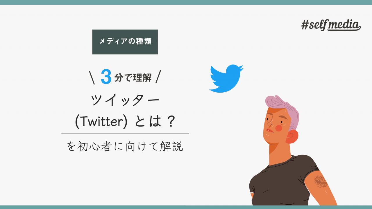 Twitterとは