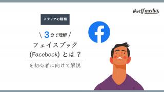 Facebookとは