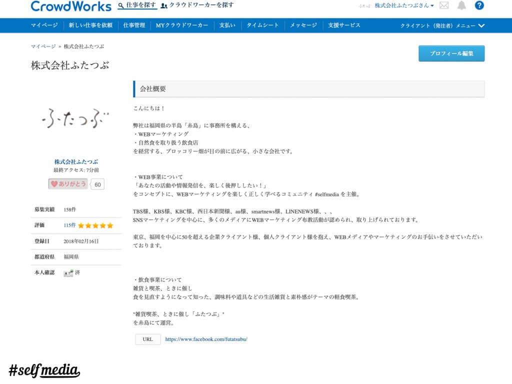 クラウドワークスのプロフィール画面