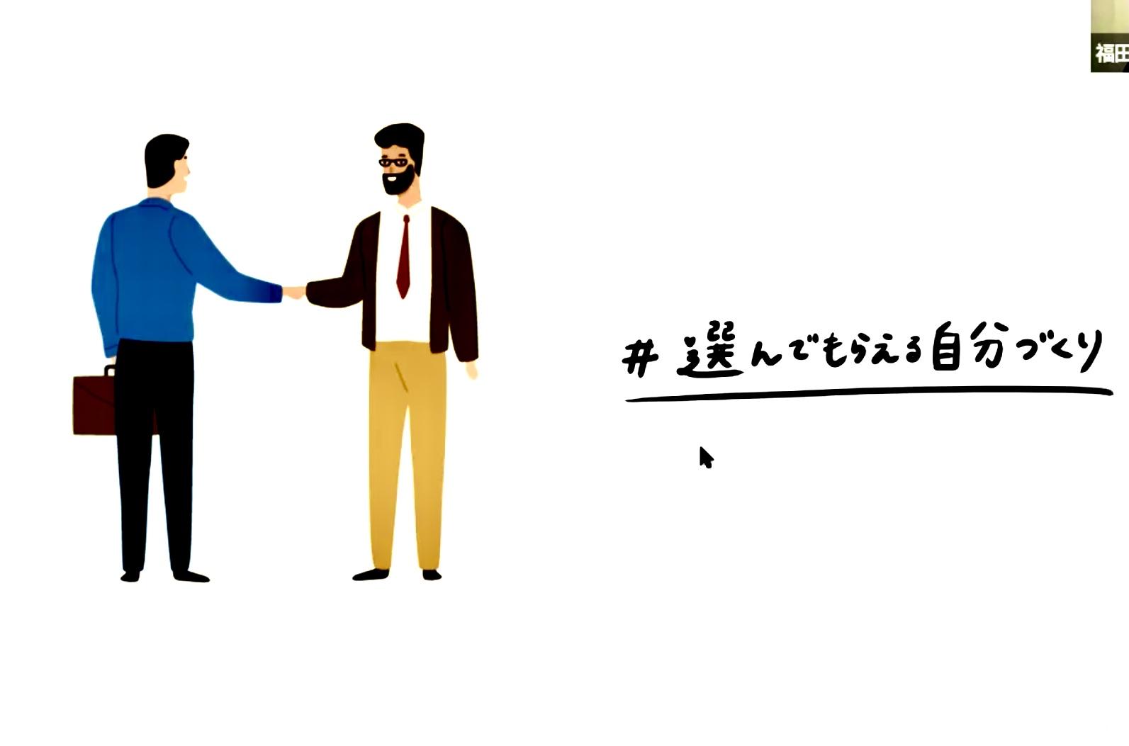 人と人が握手するイラスト