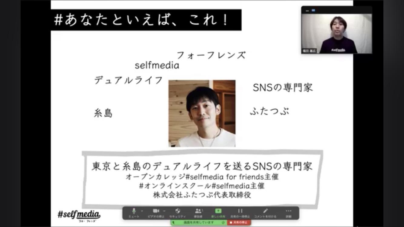 福田氏のセルフブランディングマップ