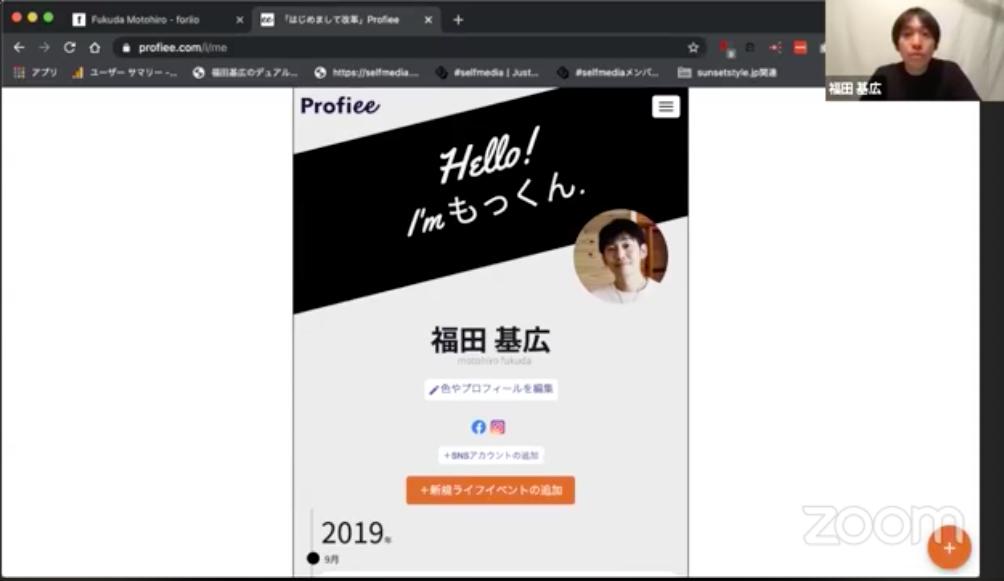 プロフィ紹介テキスト