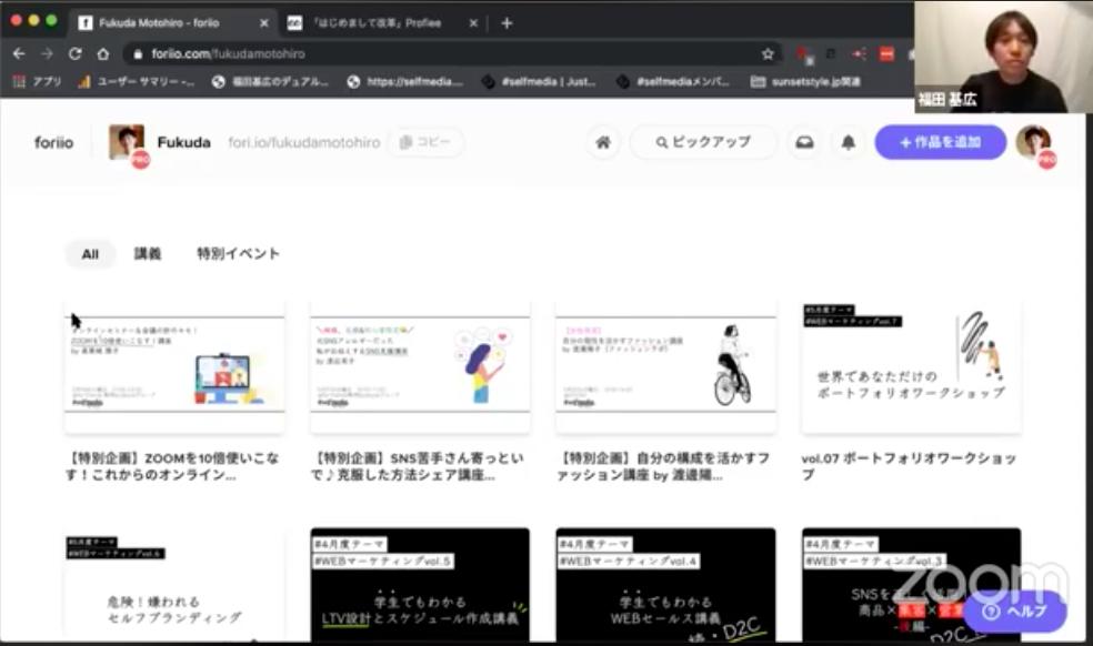 フォリオ紹介テキスト
