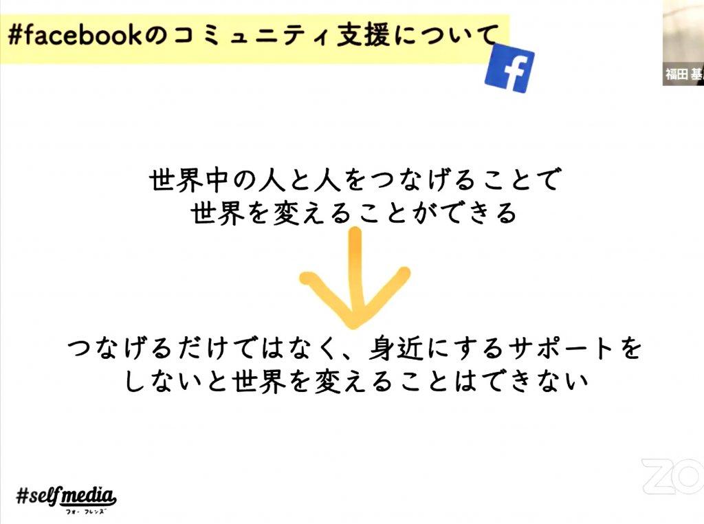 Facebook社の取り組みについて
