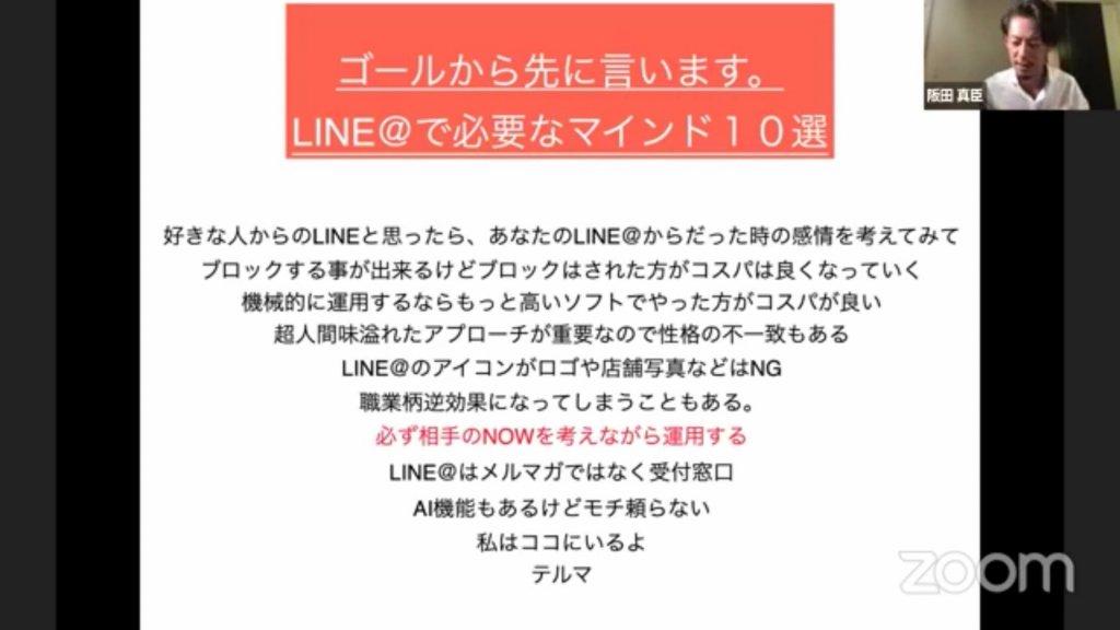 LINE@で必要なマインド10選
