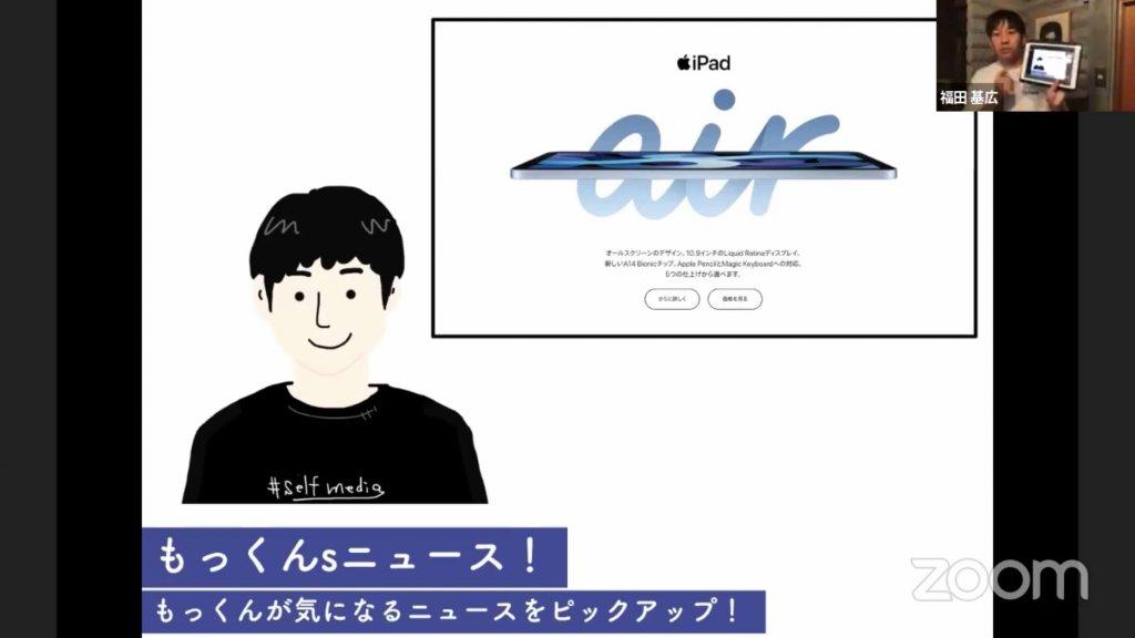 iPad Air の紹介