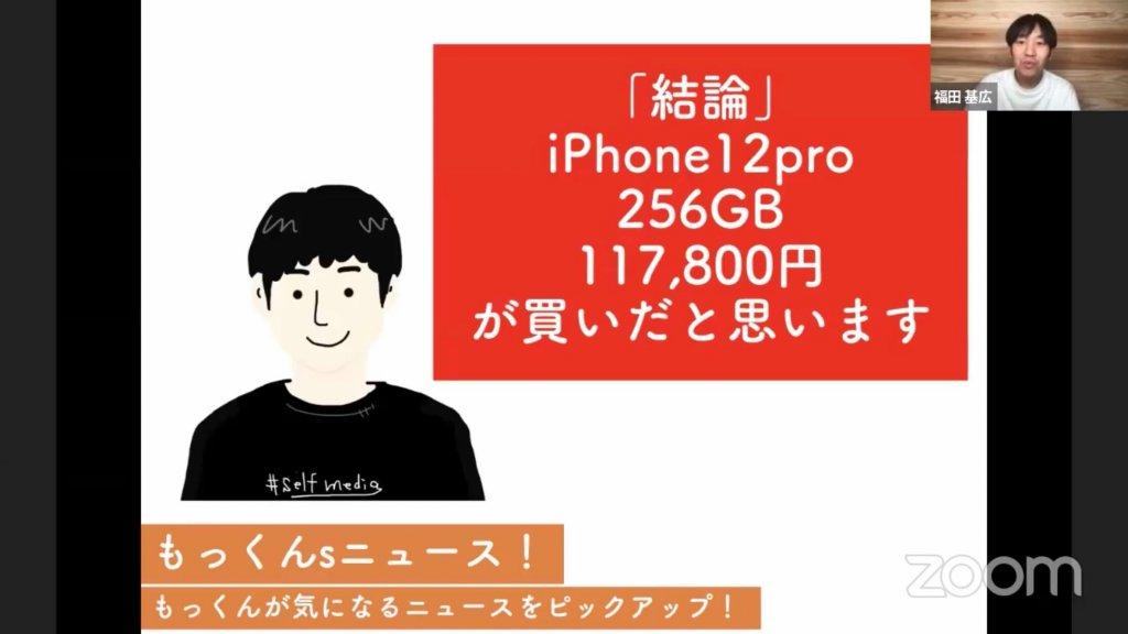 iPhone12 Pro 256GBが買い