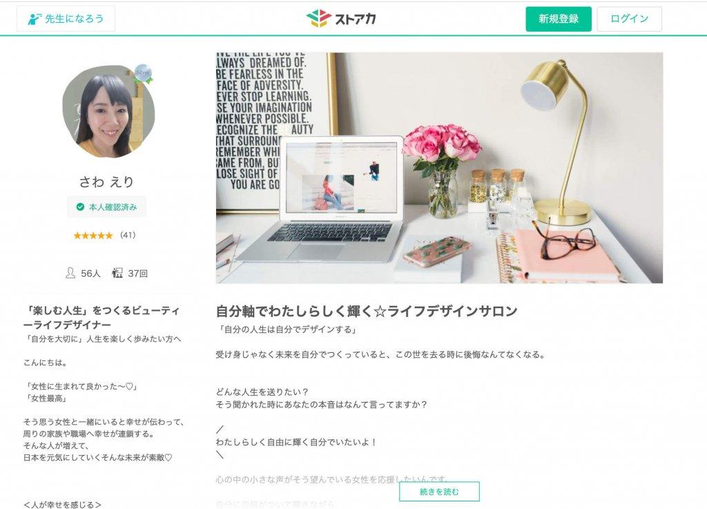 澤さんのストアカページ