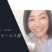#運営メンバー自己紹介「三浦綾子」